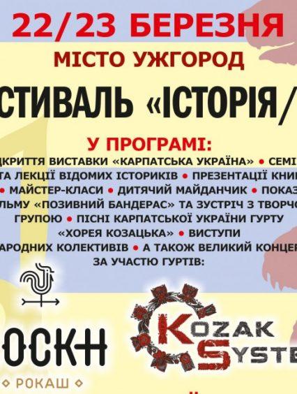 Фестиваль «Історія:UA» обіцяє закарпатцям підігріти інтерес до історії краю