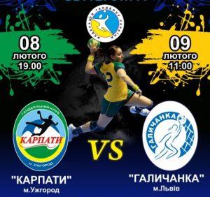 Лідери жіночої гандбольної Суперліги зіграють між собою 8 і 9 лютого в Ужгороді (відео)