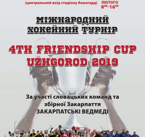 На льодовій арені в Ужгороді зустрінуться хокеїсти зі Словаччини та збірна Закарпаття