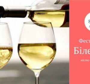 Закарпатське місто Берегово запрошує на фестиваль «Біле вино»