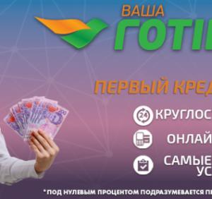 Оформить кредит онлайн на карточку Украина может прямо сейчас