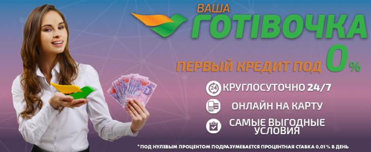 Взять кредит онлайн на карточку в украине