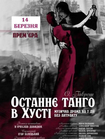 Закарпатський обласний театр драми та комедії запрошує на прем'єрну виставу до 80-ї річниці проголошення Карпатської України