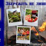 Небезпечні підпали: на Закарпатті продовжує горіти суха трава