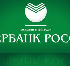 Сбербанк России – надежные ип выгодные условия