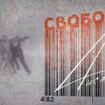 """Ужгородський гурт """"4исла"""" презентував нову пісню """"Свобода?"""""""