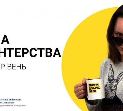 "Ужгородців запрошують на дводенну ""Школу волонтерства"""