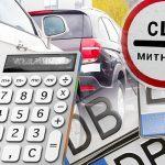 Після 23 травня до власників машин з єврономерами будуть застосовуватися санкції