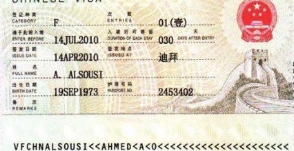 Виза в Китай – особенности