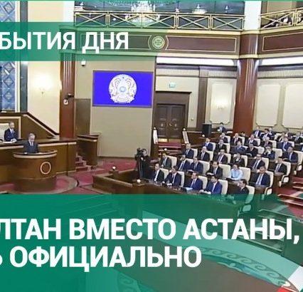 Столицу Казахстана Астану переименовали в Нурсултан