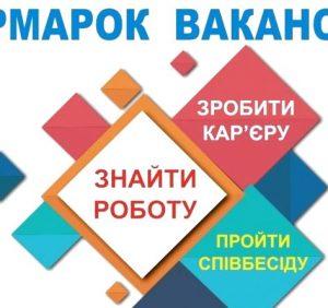 В Ужгороді на ярмарку вакансій понад 47 підприємств презентуватимуть робочі місця