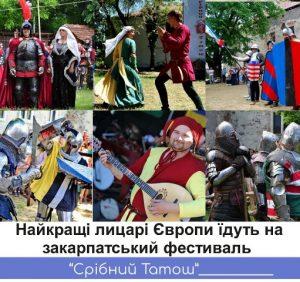 Середньовічна культура та реконструкція: Найкращі лицарі Європи їдуть на закарпатський «Срібний Татош» (Програма)