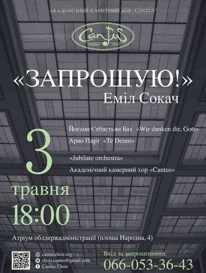 """В Ужгороді хор """"Кантус"""" дасть святковий концерт з нагоди ювілею керівника колективу"""