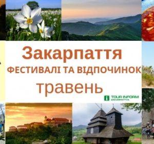 Закарпаття – відпочинок у травні: фестивалі, святкування, події