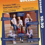 До Дня матері у Закарпатській обласній філармонії виступлять юні органісти