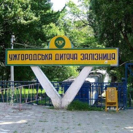 Сьогодні Ужгородська дитяча залізниця відкриває новий сезон