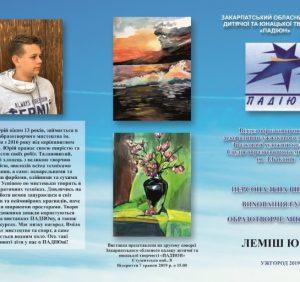 В ужгородському ПАДІЮНі відкривається персональна виставка молодих талановитих художників-початківців