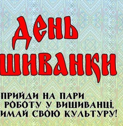 День вишиванки відзначають в Україні