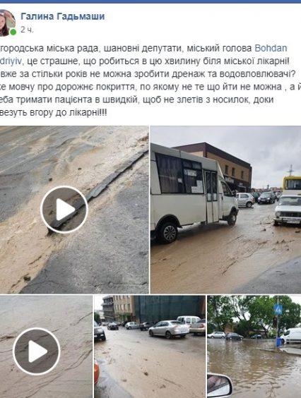 Ужгородська влада виявилася неготовою до весняного дощу (відео)