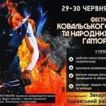 """У вихідні на Закарпатті відбудеться фестиваль ковальського мистецтва """"Гамора 2019"""" (ПРОГРАМА)"""