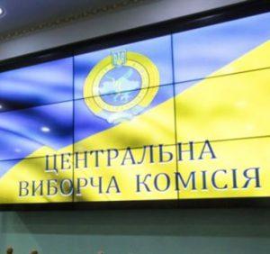 """""""Громадянська позиція"""" – перша партія, яку зареєструвала ЦВК на вибори до Верховної Ради"""