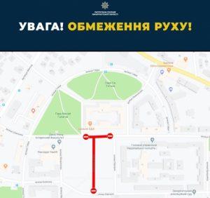 Завтра в Ужгороді буде обмежено рух на пл. Народній