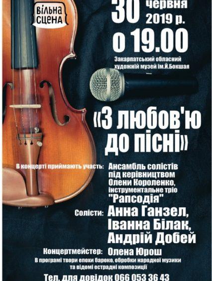 """Останнього червневого вечора в Ужгороді відбудеться концерт """"З любов'ю до пісні"""""""
