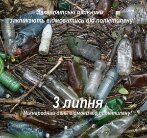 """Закарпатські лісівники оголосили конкурс-флешмоб """"Забери поліетилен з собою""""!"""