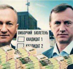 Гроші на вітер: масова купівля голосів електорату не допомогла брату ужгородського мера потрапити до парламенту (відео)