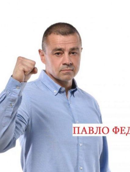 Павло Федака пропонує перевіряти чиновників та правоохоронців на детекторі брехні