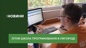 Практичні завдання почали виконувати в Літній школі програмування (відео)
