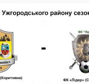Футбол: Сьогодні відбудеться Фінал Кубку Ужгородського району