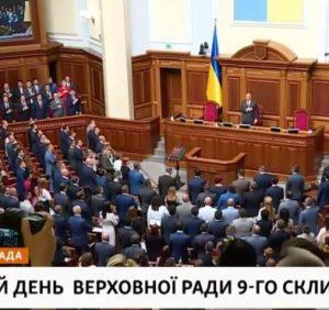 Народні депутати 9-го скликання присягнули і розпочали роботу нової ВРУ (фото, відео)