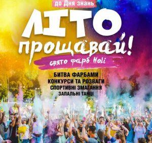 В Ужгороді святково і яскраво прощатимуться з літом (Програма)