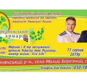 Великоберезнянщина запрошує на фестиваль народних промислів і творчості