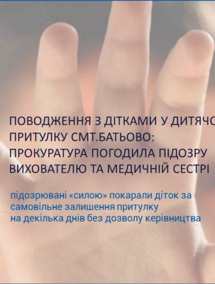 Прокуратура погодила підозру вихователю та медичній сестрі дитячого притулку смт. Батьово