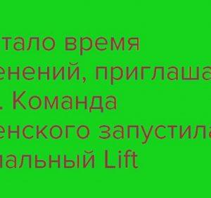 Стартує проєкт «LIFT», який допомагатиме у пошуках голів РДА Закарпатської області