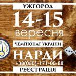Вперше – Чемпіонат України з довгих нардів пройде у серці Ужгорода