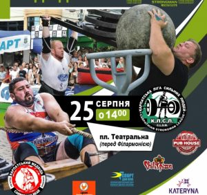 """В Ужгороді відбудуться змагання силачів """"Карпатський медвідь"""""""