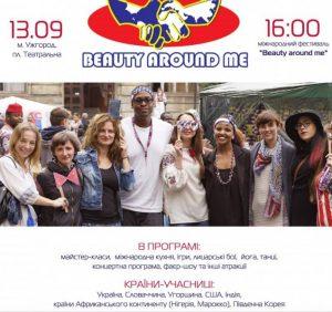 Міжнародний молодіжний фестиваль «Єдині в різноманітті» знову запрошує гостей в Ужгород