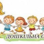 В Ужгороді проведуть «відкриту управлінську студію» для керівників закладів дошкільної освіти області