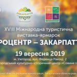 Під час Міжнародного туристичного тижня в Ужгороді відбудеться виставка-ярмарок «Тур'євроцентр – Закарпаття 2019» (ПЛАН ЗАХОДІВ)
