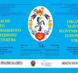 Ужгородщина запрошує на традиційне свято словацького народного мистецтва «Словенска веселіца»