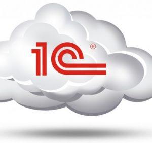 Аренда 1С в облаке онлайн
