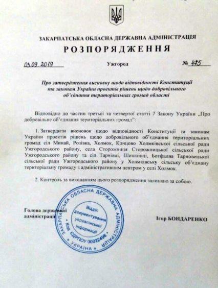 Важливі новини по об'єднаній територіальній громаді з центром у Холмоку (ФОТО)