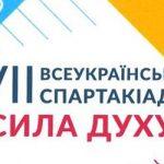 В Ужгороді відбудуться фінальні змагання Всеукраїнської спартакіади «Сила духу»