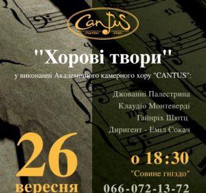 """В Ужгороді лунатимуть """"Хорові твори"""" у виконанні """"Кантус"""""""