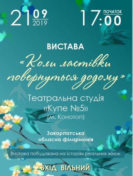 """Театральна студія «Купе №5» представить в Ужгороді виставу """"Коли ластівки повернуться додому"""""""