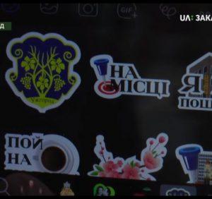 Розроблено стікери з ужгородським колоритом для телефонного застосунку (відео)