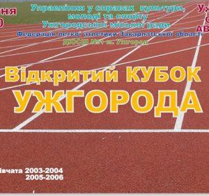 """В Ужгороді на стадіоні """"Авангард"""" пройдуть змагання з легкої атлетики"""